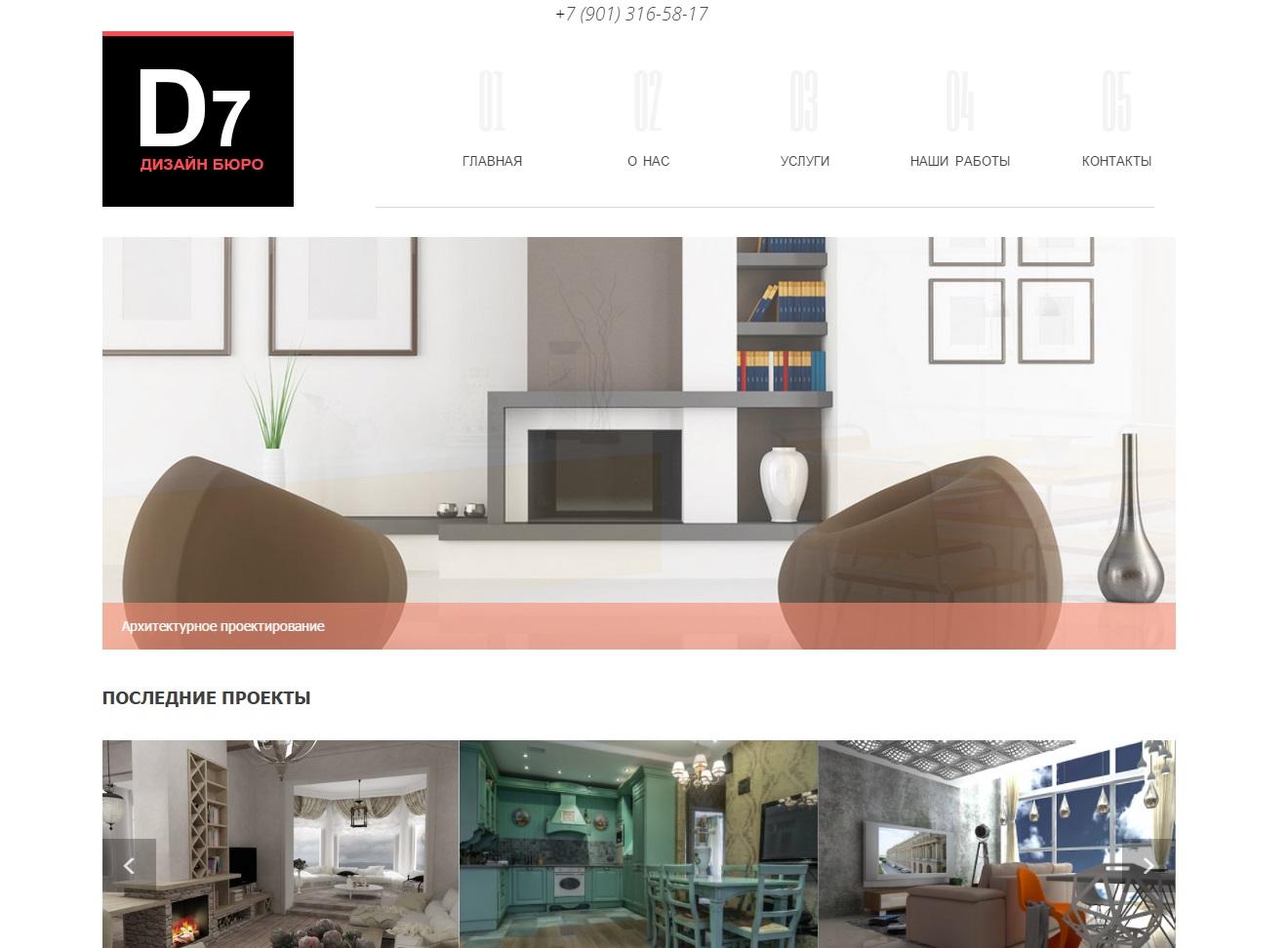 Дизайн Бюро D7