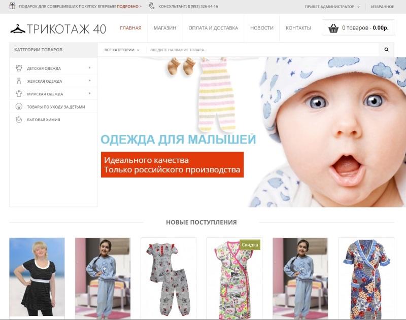 Интернет-магазин Trikotazh40.ru