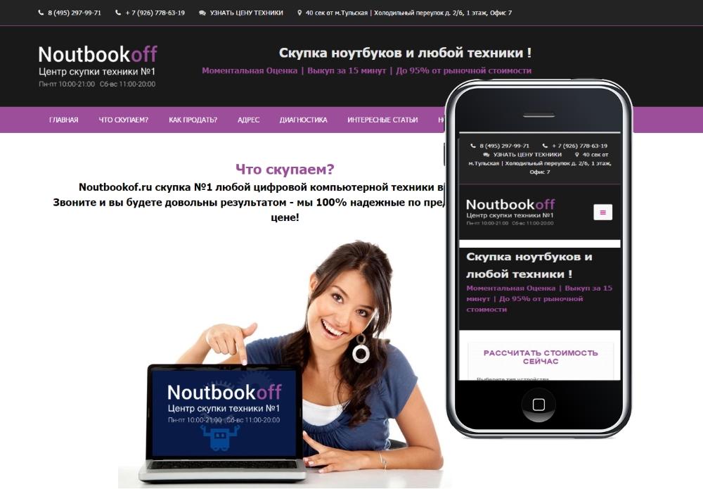 Скупка ноутбуков и другой техники Noutbookof.ru