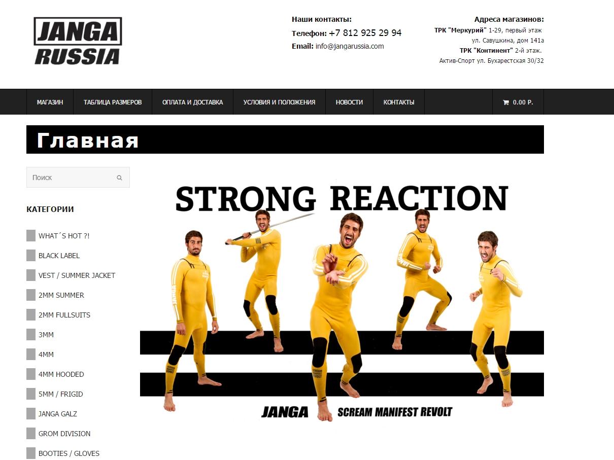 Janga Russia Интернет-Магазин