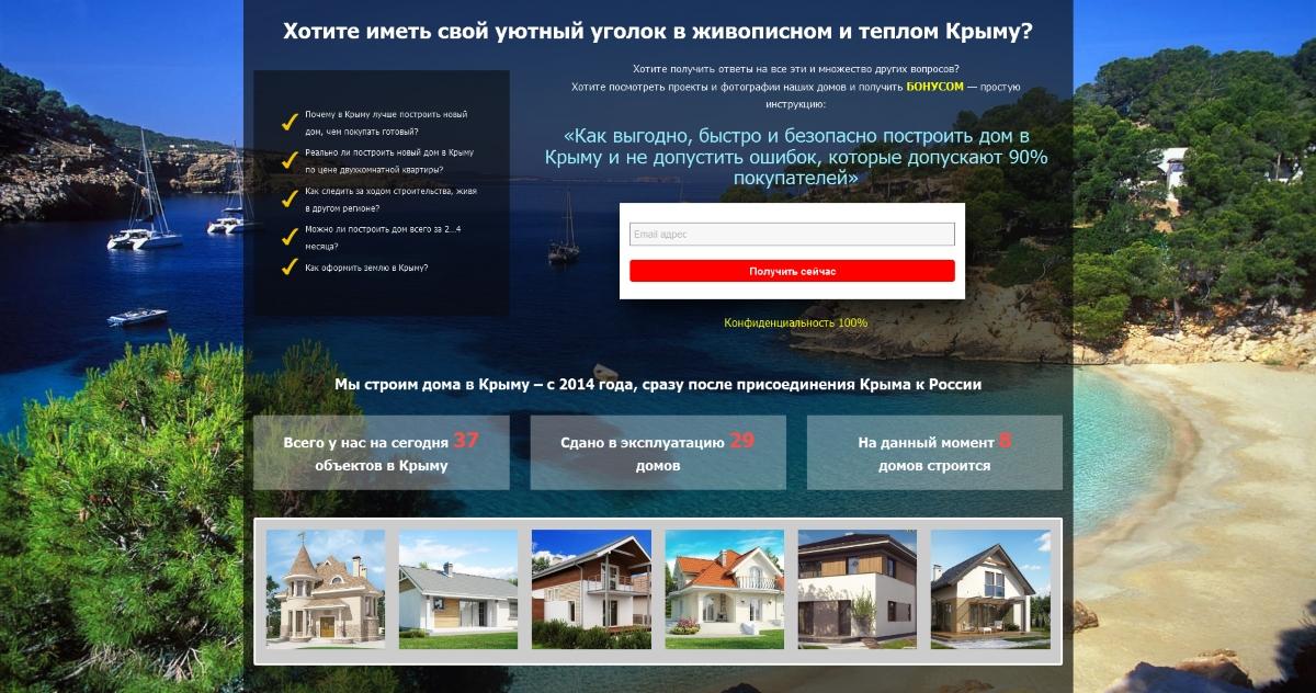 Подписная Страница «Дом У Моря В Крыму»