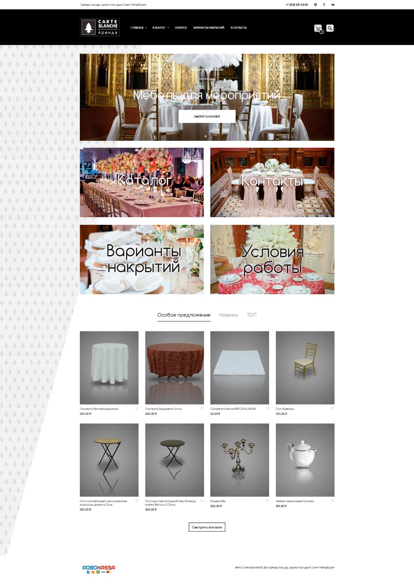 Rent Carte Blanche  Аренда посуды, прокат посуды в Санкт Петербурге