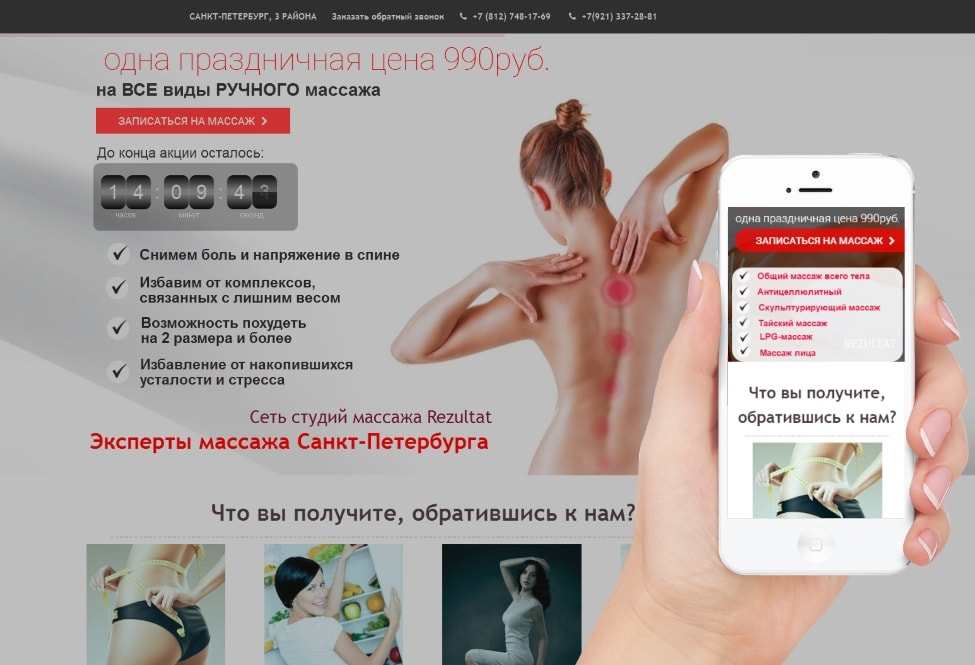 Эксперты Массажа Санкт-Петербурга