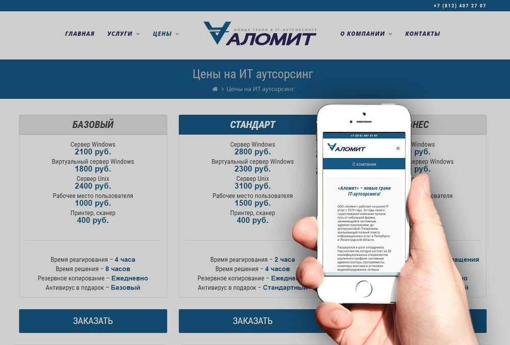 IT-Аутсорсинг «Аломит»