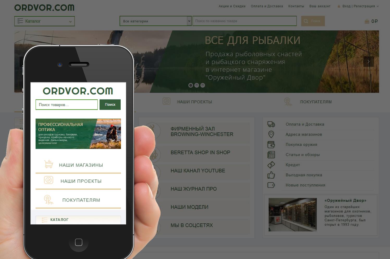 Редизайн Интернет-Магазина Ordvor.Com