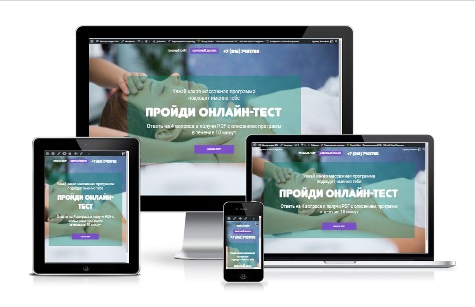 Test.rezultat-telo.ru онлайн тест