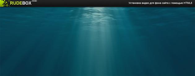 Устанавливаем видео для фона сайта на HTML5